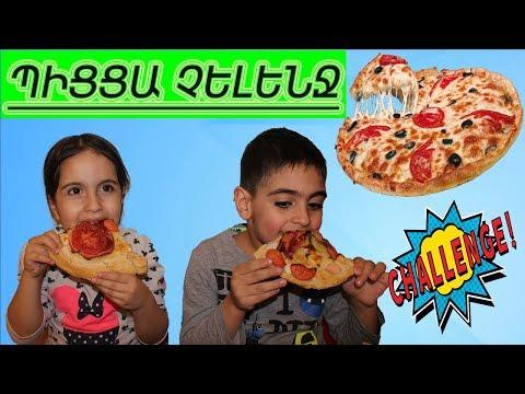 Պիցցա չելենջ / Պատրաստում ենք պիցցա / Pizza Challenge / Patrastum Enq Pizza