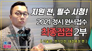 정시원서접수 전 최종점검 2부 서울권대학 편 외, 지원…