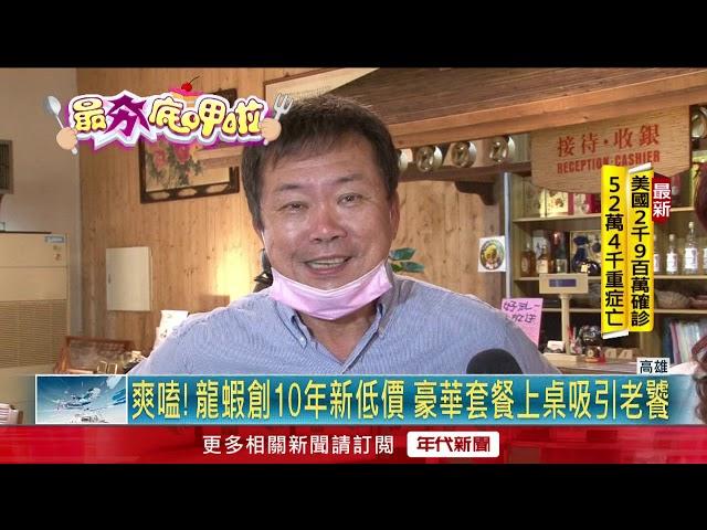 降價啦! 大龍蝦2千有找 雙人套餐搶客月賣450套