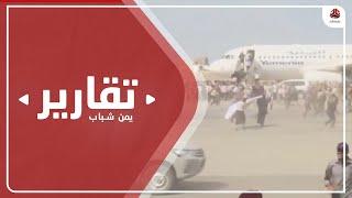 تداعيات الهجوم الإرهابي على مطار عدن .. ماذا بعد إعلان نتائج التحقيق ؟