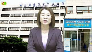 법무부 출입국뉴스_20200918