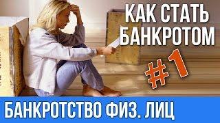 Банкротство физических лиц. Как стать банкротом.(, 2016-03-16T07:18:07.000Z)