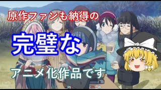 毒魔理沙さんのオススメアニメ紹介5
