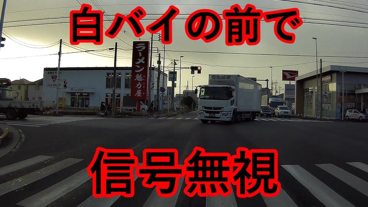 【ドラレコ】白バイの目の前で信号無視したトラックの結末