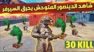شاهد الدينصور المتوحش يحرق السيرفر 30 kill
