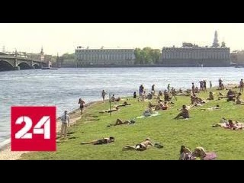 Теплее, чем летом: в середине мая жители Санкт-Петербурга устремились на пляжи - Россия 24 - Смотреть видео онлайн