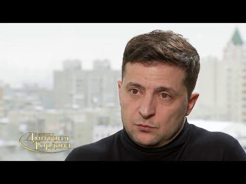 Зеленский об украинской национальной идее