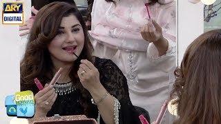 Javeria Saud Khud Se Kis Tarah Makeup Karti Hai  Dekhiye