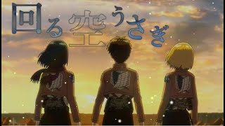 Download lagu 【MAD】進撃の巨人/色々なシーン詰め合わせ×回る空うさぎ