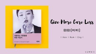 BIBI(비비) - Give More Care Less | Lyrics Video | 가사 | Han l Rom l Eng | eumnie