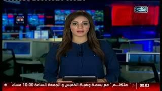 نشرة منتصف الليل من القاهرة والناس 15 مارس