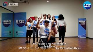 [K-Pop Academy 2019] RELAY BASIC BTS (방탄소년단) - '작은 것들을 위한 시 (Boy With Luv) feat. Halsey'