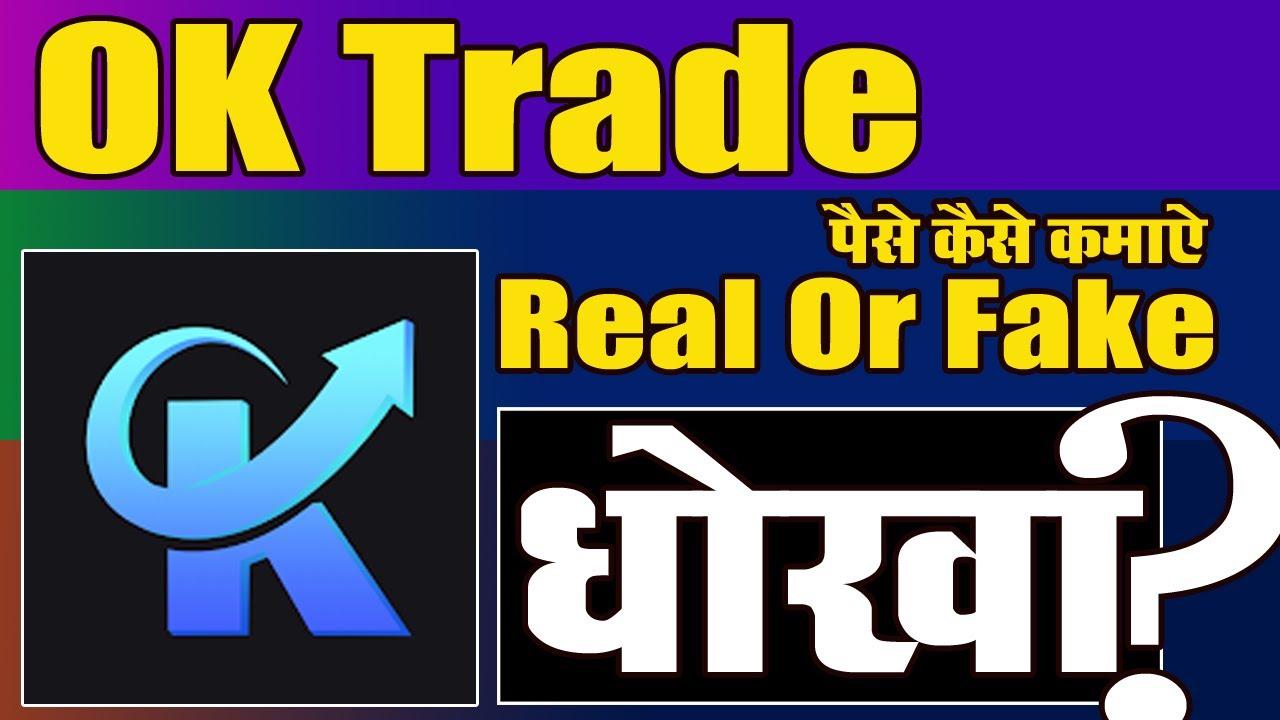 OK Trade app real or fake | OK Trade app se paise kaise kamaye | OK Trade app 2021