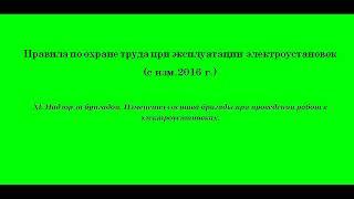 Часть 11. Правила охраны труда при эксплуатации электроустановок 2016.