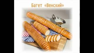 Багет венский