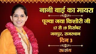Live - Nani Bai Ka Mayra PP. Jaya Kishori Ji - 19 December   Jaipur   Day 3