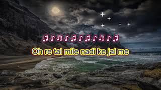 Ohre taal mile nadi ke jal se - Anokhi Raat - Karaoke Highlighted lyrics