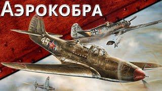 Только История: истребитель Bell P-39 Airacobra
