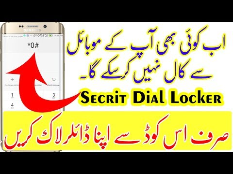 mobile-dialer-lock-trick-2018-|-dial-lock,call-locker-|-hindi/urdu-|-technical-zee