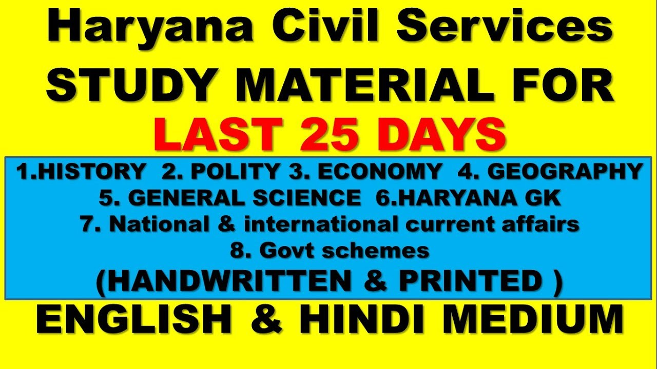 HCS STUDY MATERIAL || PRINTED NOTES & HAND WRITTEN NOTES
