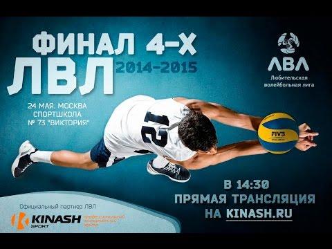 Волейбол Россия 2015 / Финал Любительской волейбольной лиги/Онлайн