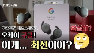 [CNET #NOW] …