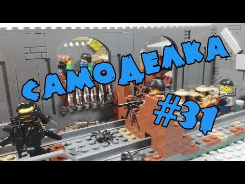 Лего самоделка Метро 2033 | Бедная станция | #31 | Lego