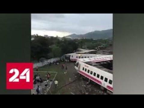 Опубликованы кадры с места крушения поезда на Тайване, где погибли 17 человек