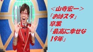 山寺宏一 「おはスタ」卒業を電撃発表、「18年半幸せでした」か?動画...