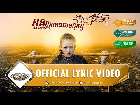 Oun Min Maen Chea Mnus Seb Pak Nimit - Sirika - Town CD Vol 125【Official Lyric Video】