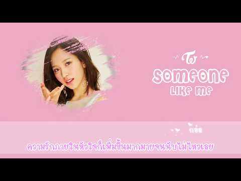 Thumbnail: [KARAOKE/THAISUB] Someone like me - TWICE(트와이스)