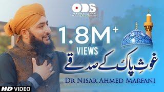 Ghous e Pak Ke Sadqe | Hafiz Dr Nisar Ahmed Marfani | New Kalam 2019