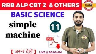 RRB ALP CBT 2 & OTH. || simple machine || By VIVEK SIR || CLASS 11 ...