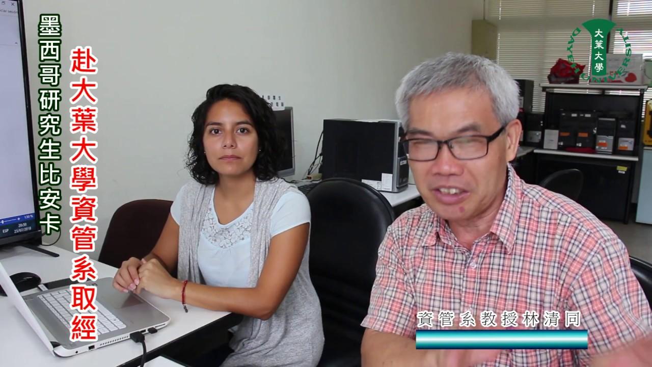 墨西哥研究生比安卡 赴大葉大學資管系取經