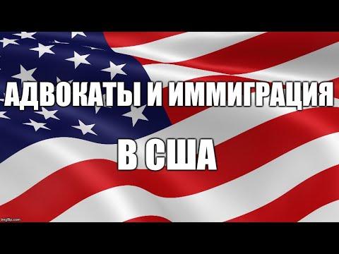 God Bless the USA. Адвокаты, иммиграция, как и что