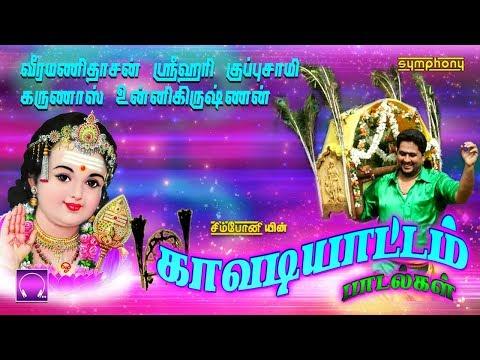 காவடியாட்டம் | சிறந்த  முருகன் காவடி பாடல்கள் | Kavadiyattam Murugan Kavadi Songs