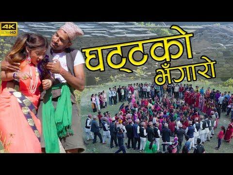New Nepali Song Video 2075/2018 || Ghattako Bhangaro - Sobha Thapa & Man Bahadur Bohara