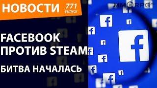 Facebook против Steam. Битва началась. Новости