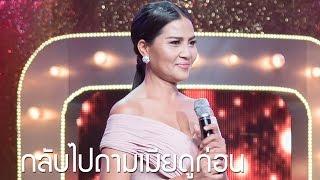 กลับไปถามเมียดูก่อน : สุนารี ราชสีมา l Hidden Singer Thailand เสียงลับจับไมค์