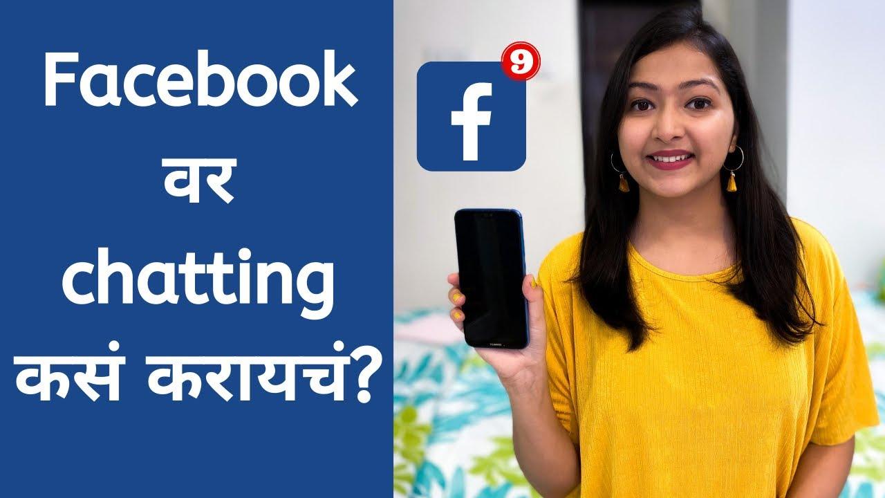 HOW TO CHAT ON FACEBOOK IN ENGLISH | Spoken English in Marathi | Speak English with Aishwarya