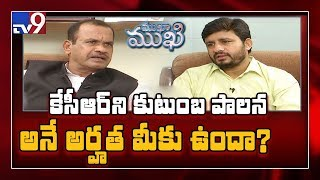 Mukha Mukhi with Cong MP Komatireddy Venkat Reddy || Promo - TV9