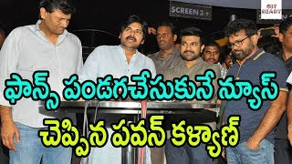 Pawan Kalyan To Attend Rangasthalam Success Mee...
