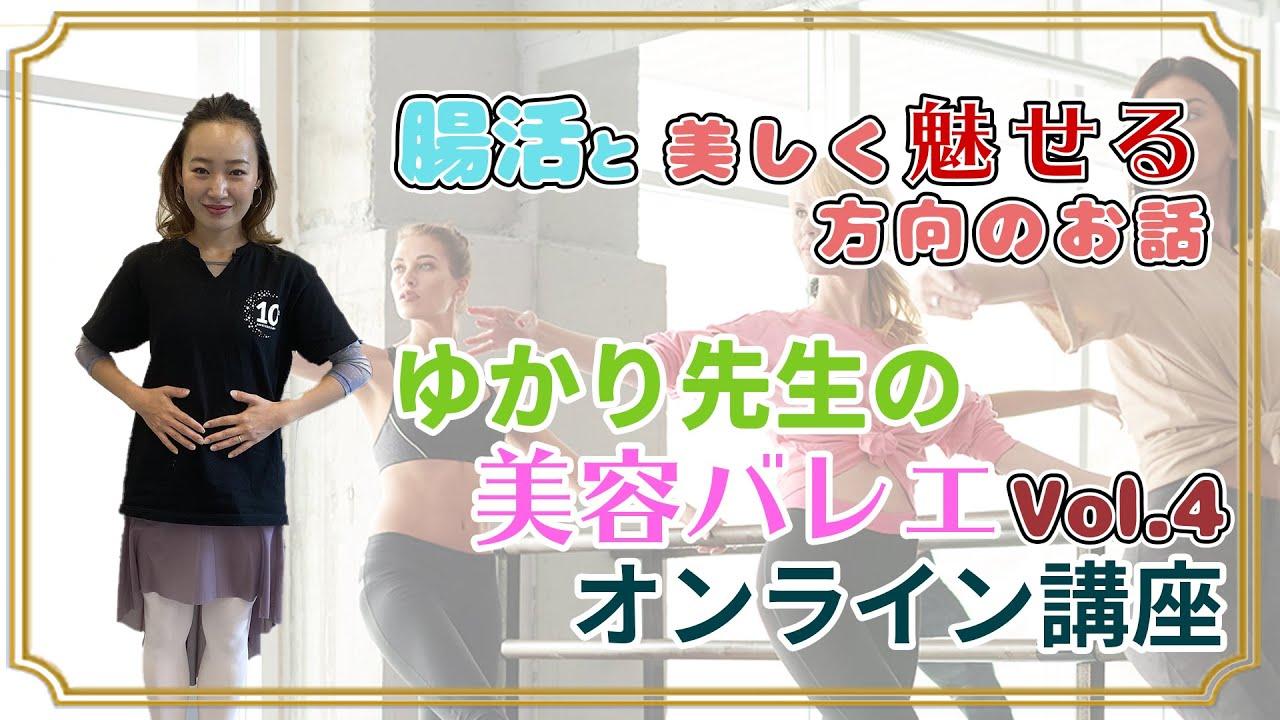【アキバレエyoutube動画】美容バレエ講座公開