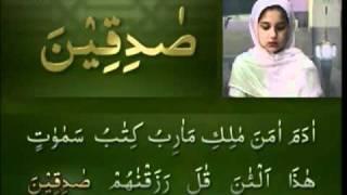 Yassarnal Quran Lesson #45 - Learn to Read & Recite Holy Quran - Islam Ahmadiyyat (Urdu)