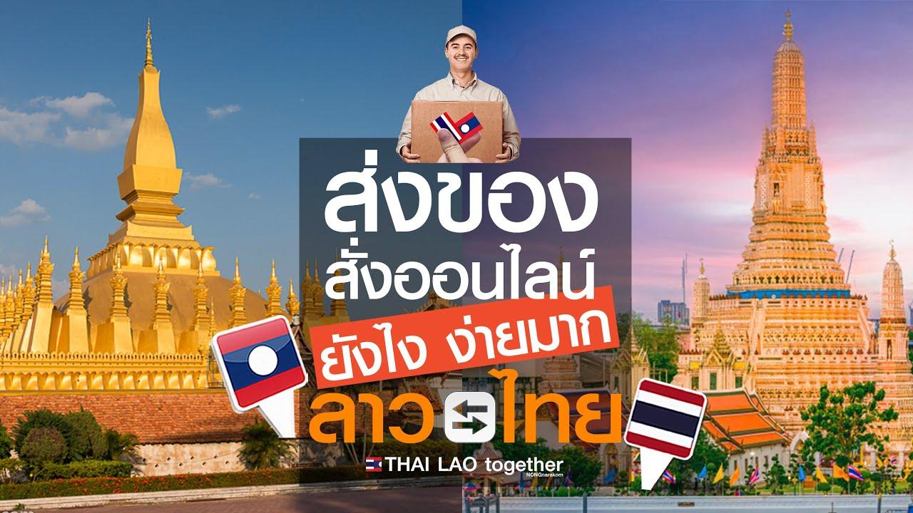 ง่ายมาก ส่งของไปลาว มาไทย + ขายของออนไลน์ไทยลาว