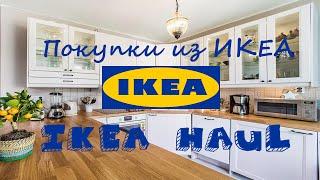 Покупки из ИКЕА   Обустройство кухни с нуля   IKEA  HAUL(Я нахожусь в процессе переезда в новую квартиру и сейчас обустраиваю все с нуля. Покажу минимальный список..., 2016-03-15T17:08:51.000Z)