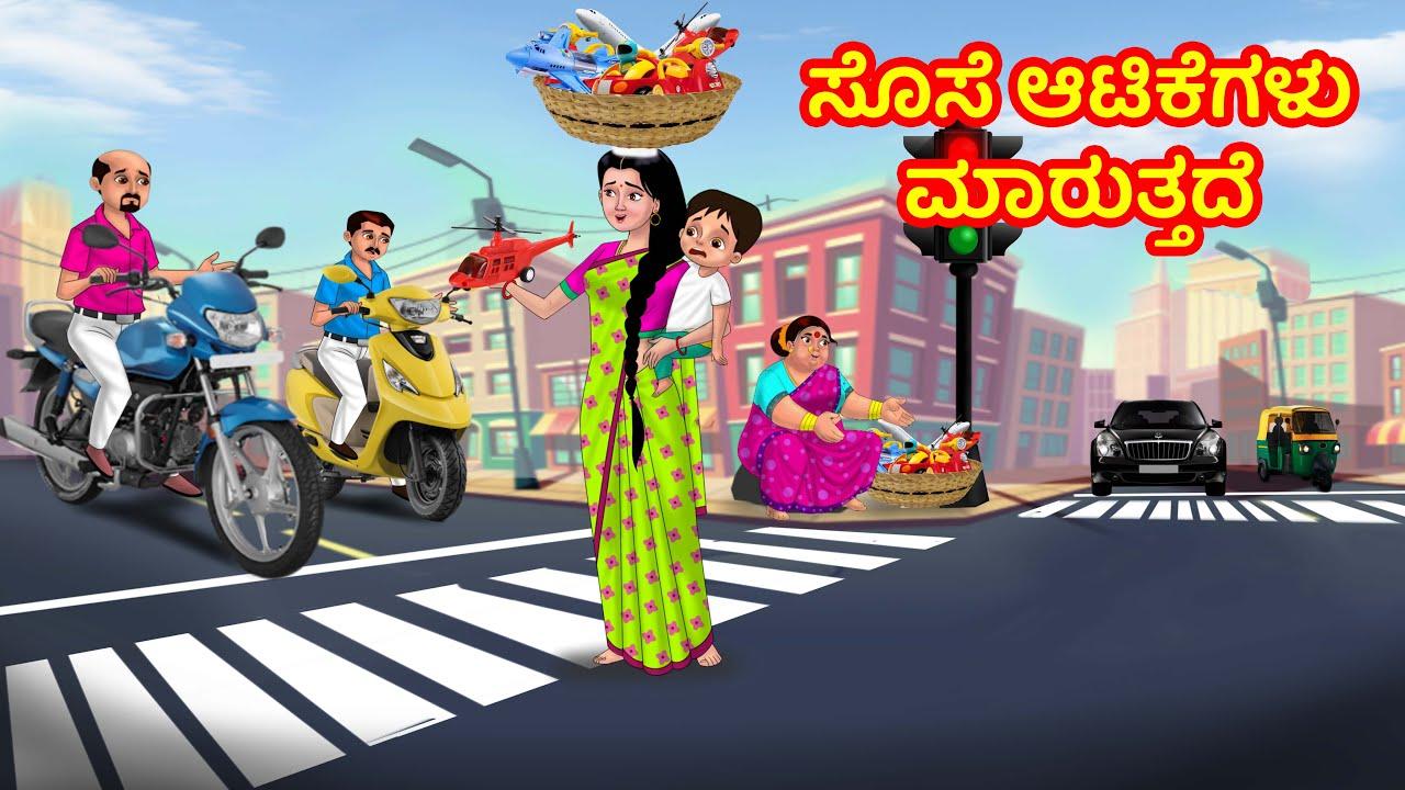 ಸೊಸೆ ಆಟಿಕೆಗಳು ಮಾರುತ್ತದೆ | Atte Vs Sose Kathegalu | Kannada stories | Kannada Comedy video