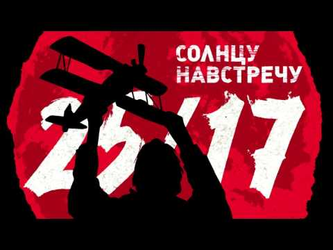 "25/17 ""Солнцу навстречу"" (""Солнцу навстречу"" 2016)"