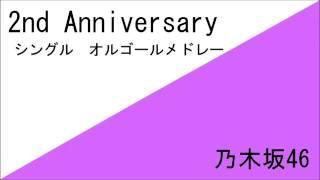 乃木坂46が結成2周年ということで、シングル曲をオルゴール風のメドレー...