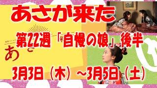 連続テレビ小説 あさが来た第22週「自慢の娘」後半 2016年3月3日(木)...